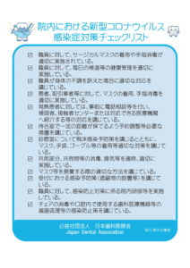 感染症対策実施医療機関の院内掲示-2