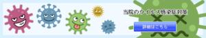 当院のウイルス感染症対策