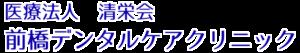 医療法人 清栄会 前橋デンタルケアクリニック